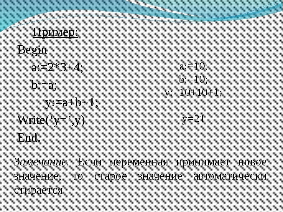 Пример: Begin a:=2*3+4; b:=a; y:=a+b+1; Write('y=',y) End. a:=10; b:=10;...