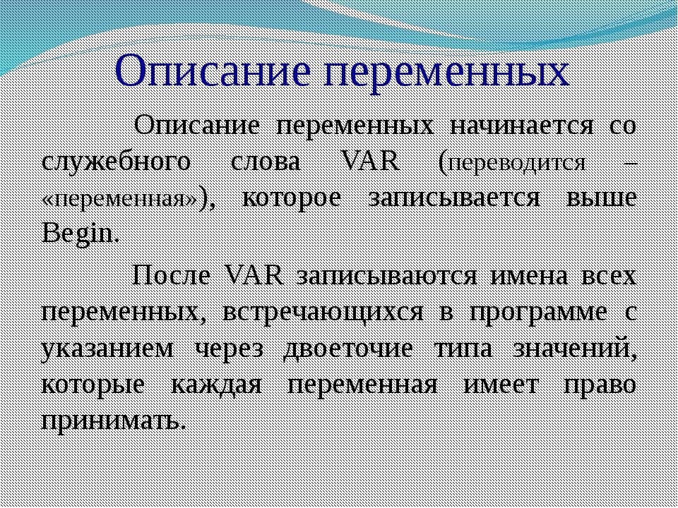 Описание переменных Описание переменных начинается со служебного слова VAR (п...