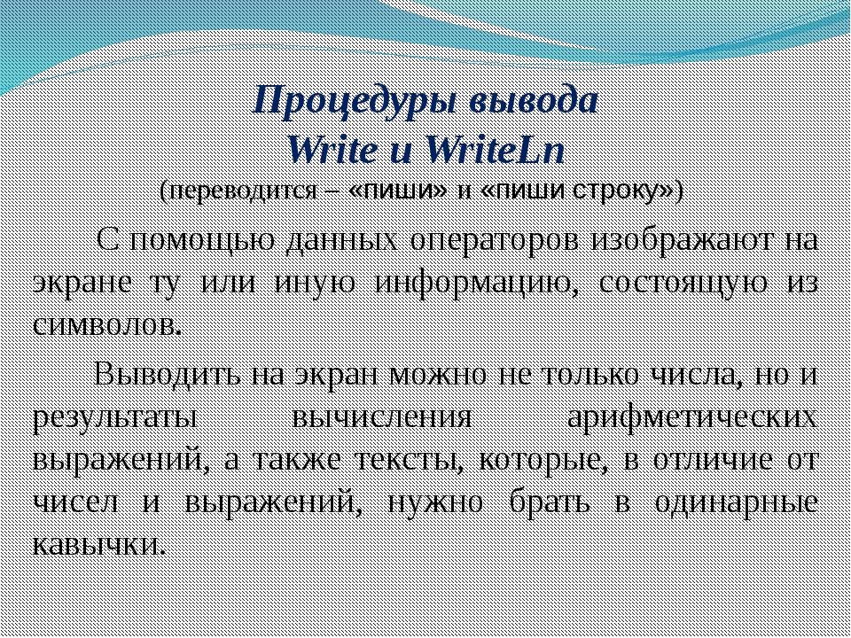 Процедуры вывода Write и WriteLn (переводится – «пиши» и «пиши строку»)  С п...