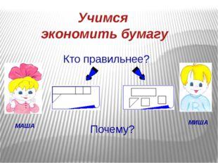 Учимся экономить бумагу Кто правильнее? МАША МИША Почему?