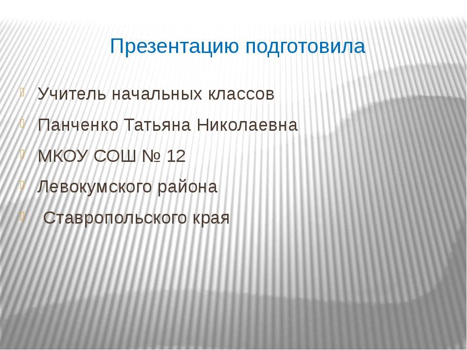Презентацию подготовила Учитель начальных классов Панченко Татьяна Николаевна...