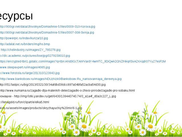 Ресурсы Корова - http://900igr.net/datai/zhivotnye/Domashnie-5.files/0009-010...