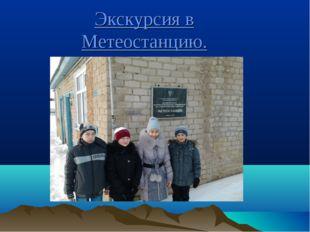 Экскурсия в Метеостанцию.