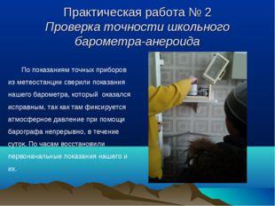 Практическая работа № 2 Проверка точности школьного барометра-анероида По пок