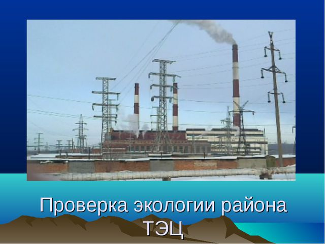 Проверка экологии района ТЭЦ