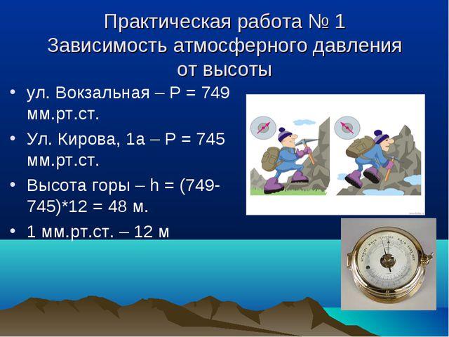 Практическая работа № 1 Зависимость атмосферного давления от высоты ул. Вокза...