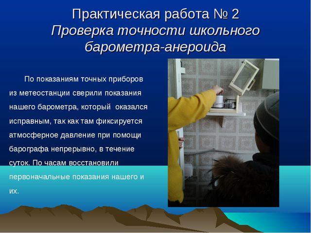 Практическая работа № 2 Проверка точности школьного барометра-анероида По пок...