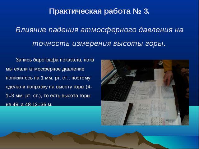 Практическая работа № 3. Влияние падения атмосферного давления на точность из...
