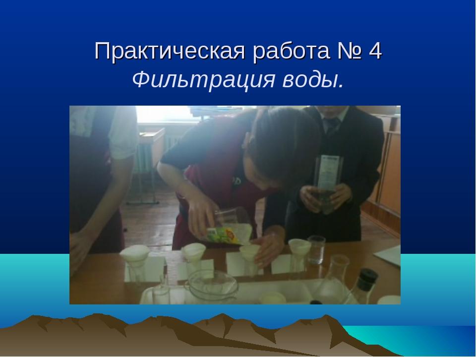 Практическая работа № 4 Фильтрация воды.