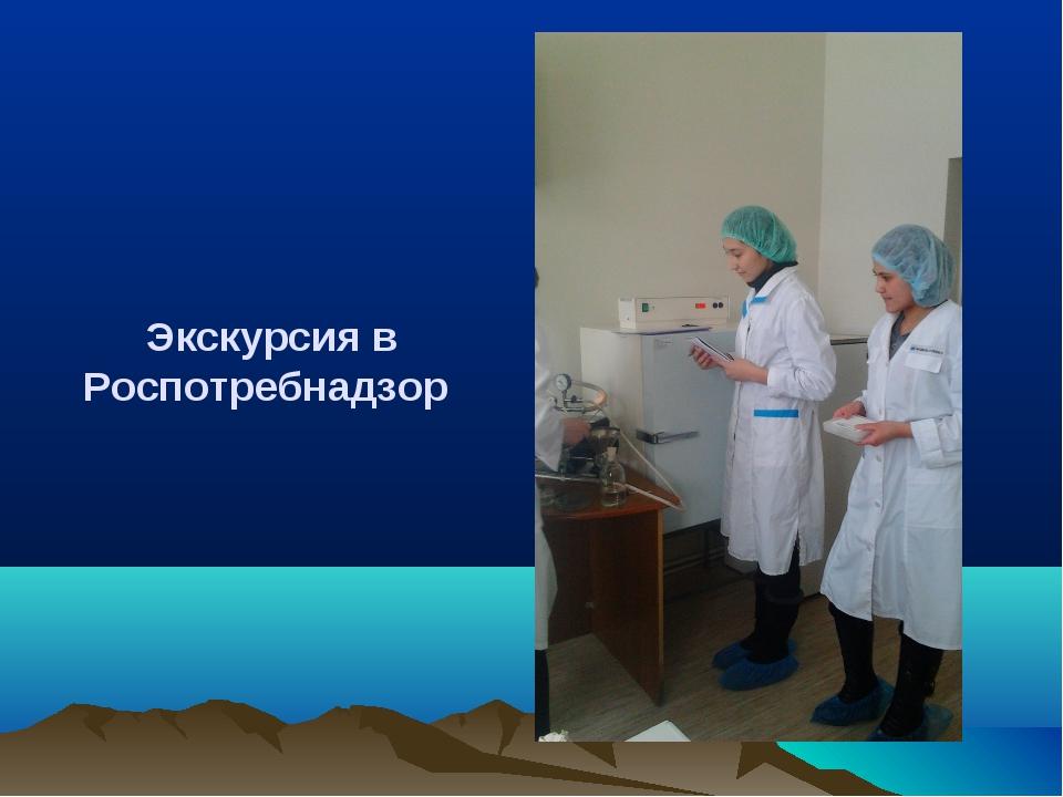 Экскурсия в Роспотребнадзор