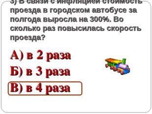 3) В связи с инфляцией стоимость проезда в городском автобусе за полгода выро