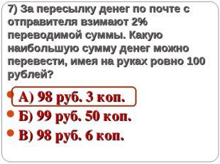 7) За пересылку денег по почте с отправителя взимают 2% переводимой суммы. Ка
