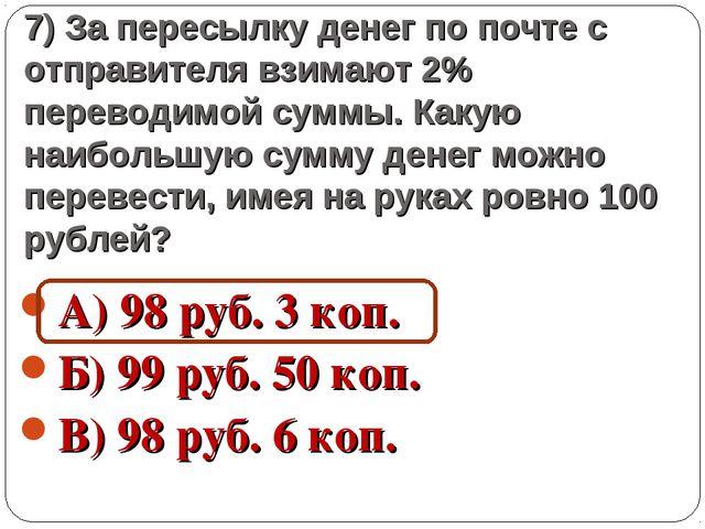 7) За пересылку денег по почте с отправителя взимают 2% переводимой суммы. Ка...