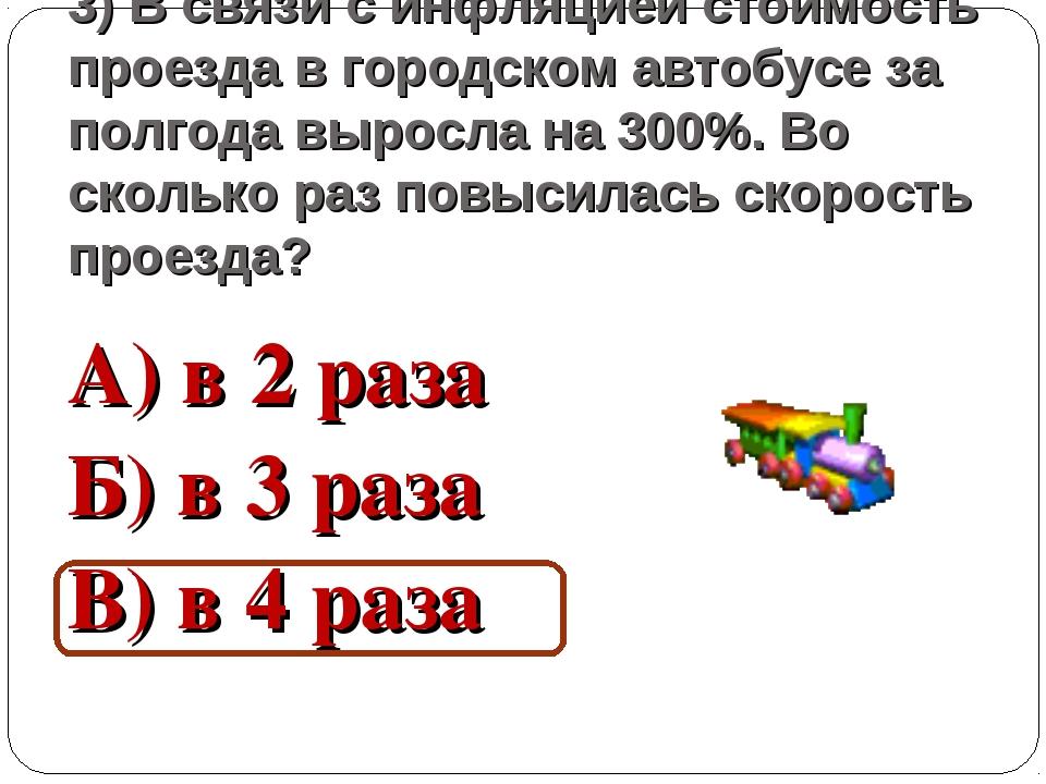 3) В связи с инфляцией стоимость проезда в городском автобусе за полгода выро...