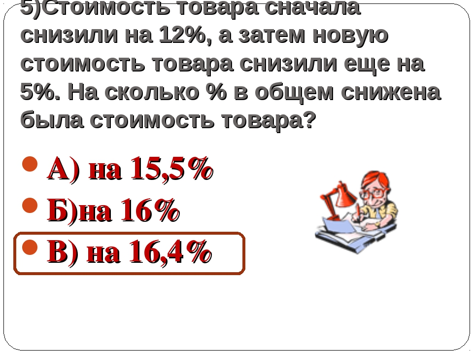 5)Стоимость товара сначала снизили на 12%, а затем новую стоимость товара сни...