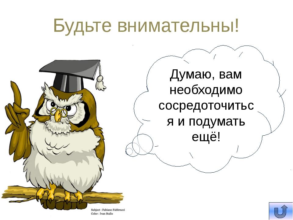 Укажи какой из этих предметов меньше всего встречается в русских народных ск...
