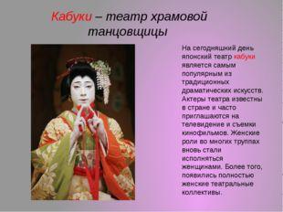 Кабуки – театр храмовой танцовщицы На сегодняшний день японский театр кабуки