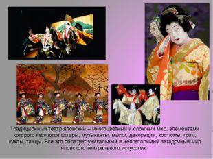 Традиционный театр японский – многоцветный и сложный мир, элементами которого