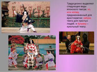 Традиционно выделяют следующие виды японского театра: но, или ногаку, предназ
