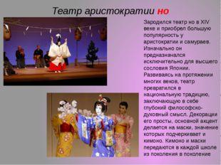Театр аристократии но Зародился театр но в XIV веке и приобрел большую популя