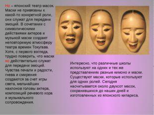 Но – японский театр масок. Маски не привязаны к какой-то конкретной роли, они