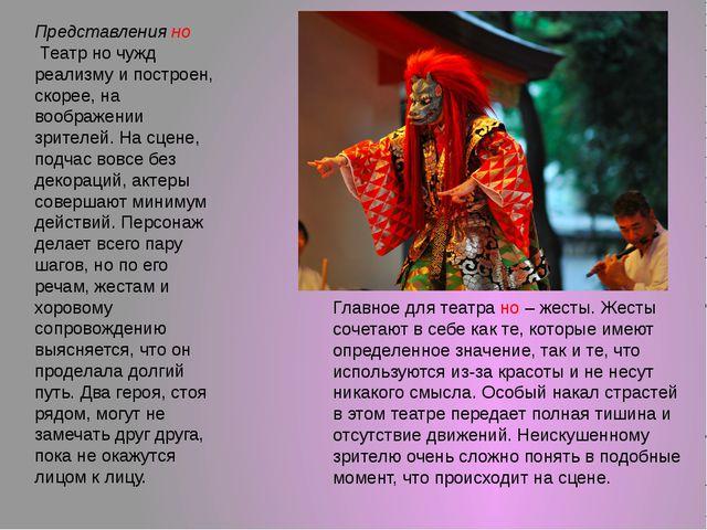 Представления но Театр но чужд реализму и построен, скорее, на воображении зр...