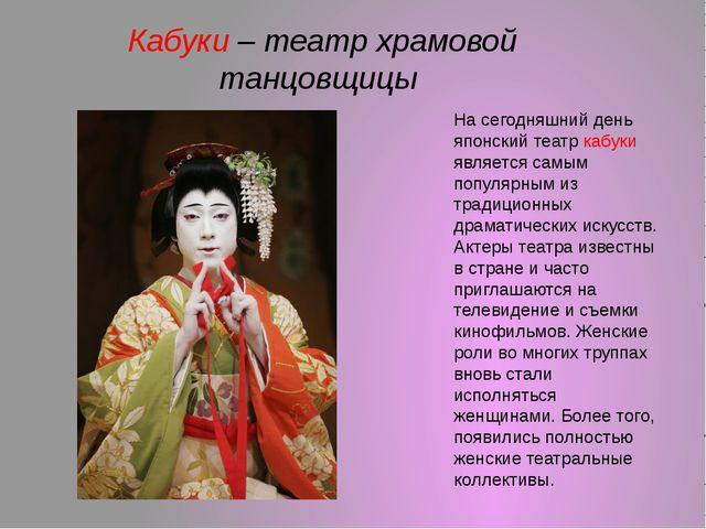 Кабуки – театр храмовой танцовщицы На сегодняшний день японский театр кабуки...