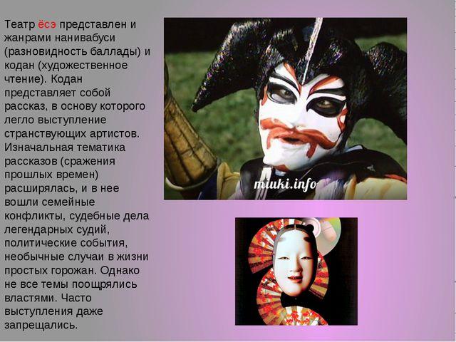 Театр ёсэ представлен и жанрами нанивабуси (разновидность баллады) и кодан (х...
