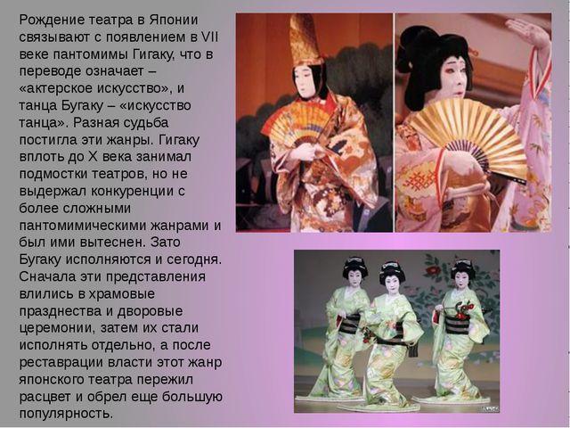 Рождение театра в Японии связывают с появлением в VII веке пантомимы Гигаку,...