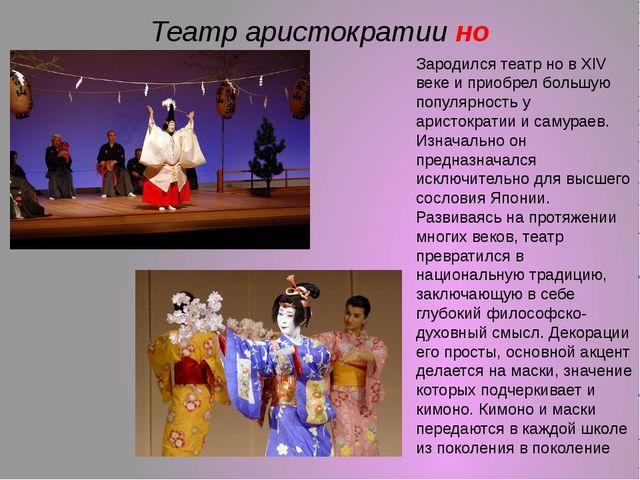 Театр аристократии но Зародился театр но в XIV веке и приобрел большую популя...