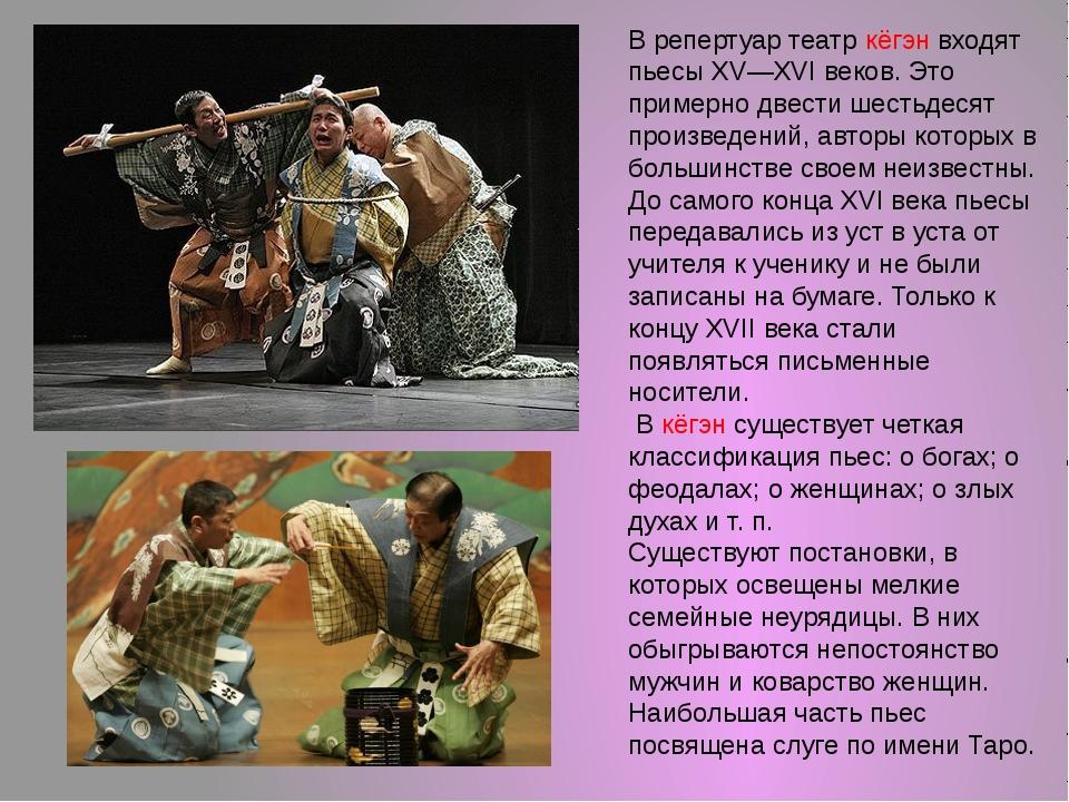 В репертуар театр кёгэн входят пьесы XV—XVI веков. Это примерно двести шестьд...