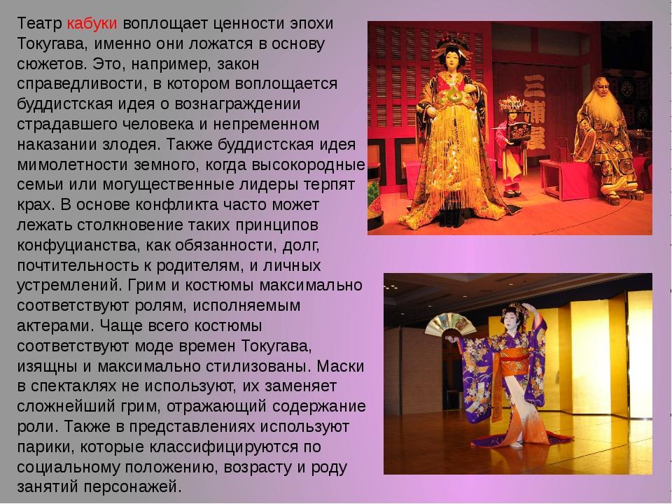 Театр кабуки воплощает ценности эпохи Токугава, именно они ложатся в основу с...