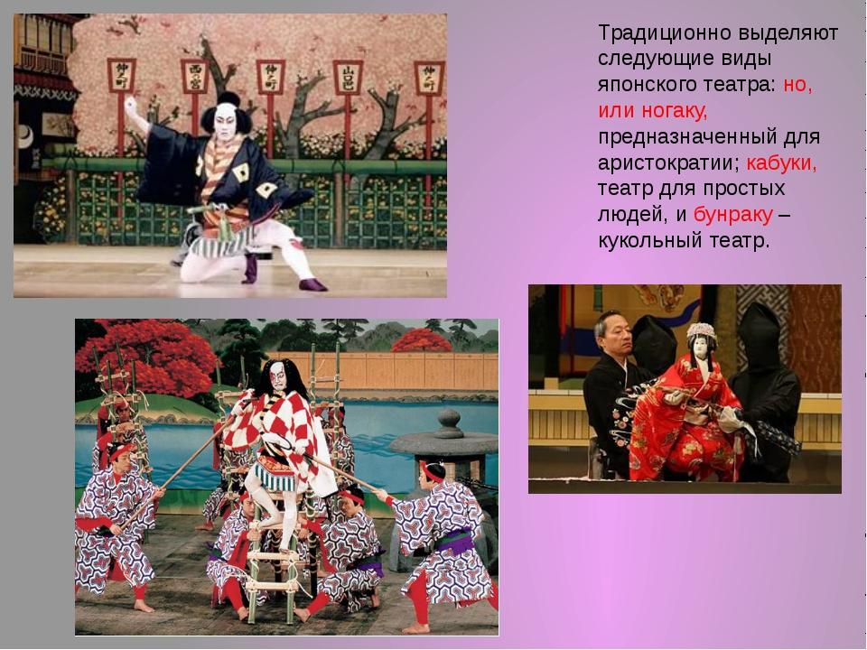 Традиционно выделяют следующие виды японского театра: но, или ногаку, предназ...