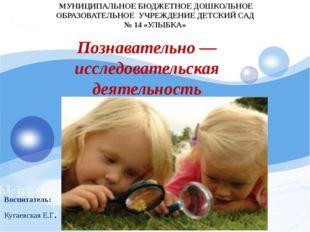 Познавательно — исследовательская деятельность Воспитатель: Кугаевская Е.Г. М