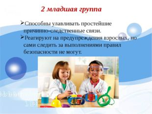 2 младшая группа Способны улавливать простейшие причинно-следственные связи.