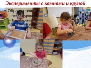 Эксперименты с камнями и крупой