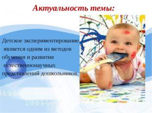 Детское экспериментирование является одним из методов обучения и развития ест