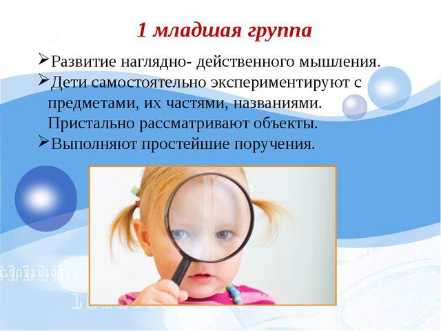 1 младшая группа Развитие наглядно- действенного мышления. Дети самостоятельн...