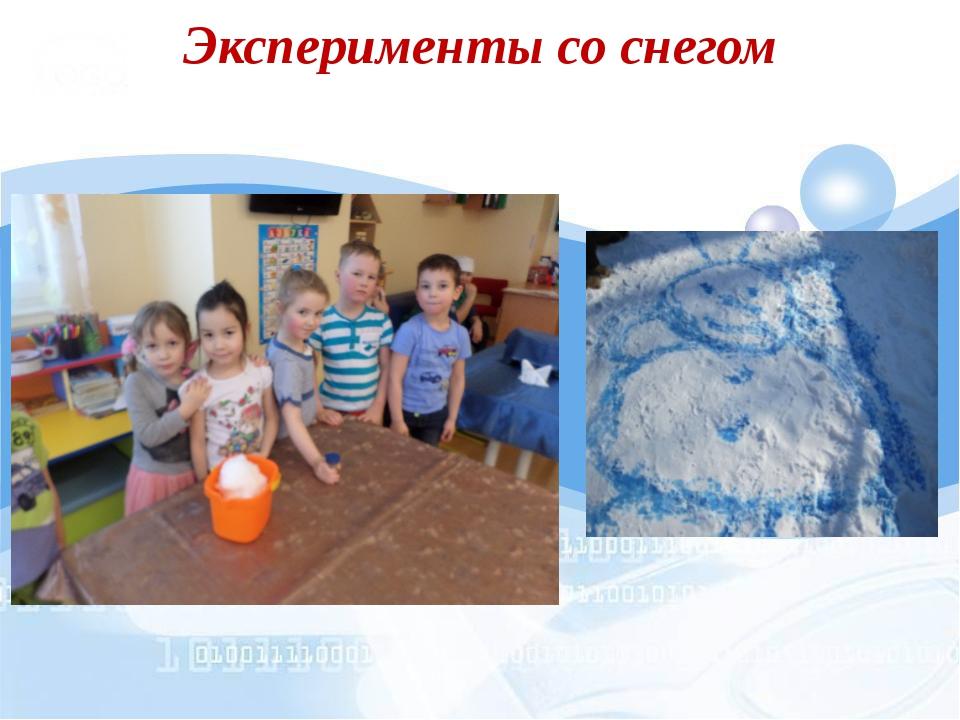 Эксперименты со снегом