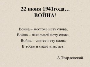 22 июня 1941года… ВОЙНА! Война – жесточе нету слова, Война – печальней нету с