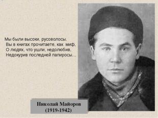 Николай Майоров (1919-1942) Мы были высоки, русоволосы. Вы в книгах прочитает