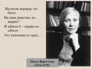 Ольга Берггольц (1910-1975) Неужели вправду это было: На окне решетки, на две