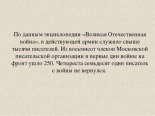 По данным энциклопедии «Великая Отечественная война», в действующей армии слу