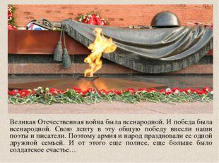 Великая Отечественная война была всенародной. И победа была всенародной. Сво