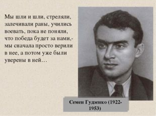 Семен Гудзенко (1922-1953) Мы шли и шли, стреляли, залечивали раны, учились в