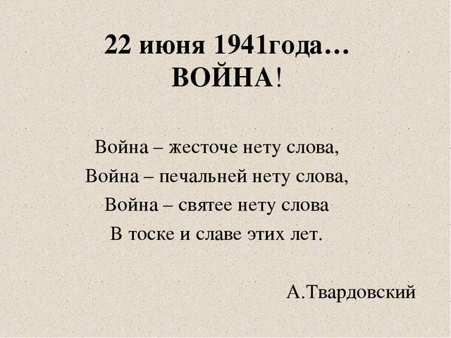 22 июня 1941года… ВОЙНА! Война – жесточе нету слова, Война – печальней нету с...