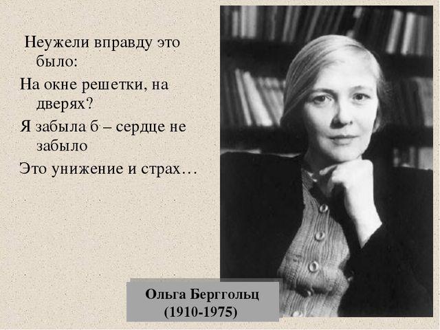 Ольга Берггольц (1910-1975) Неужели вправду это было: На окне решетки, на две...