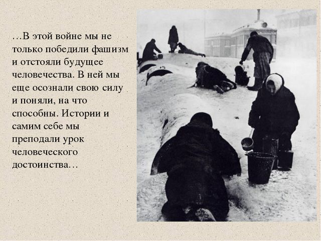 …В этой войне мы не только победили фашизм и отстояли будущее человечества....