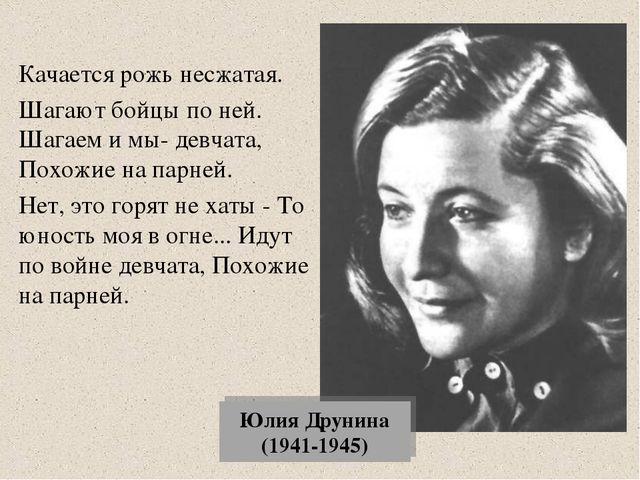 Юлия Друнина (1941-1945) Качается рожь несжатая. Шагают бойцы по ней. Шагаем...