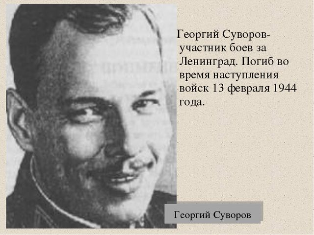 Георгий Суворов Георгий Суворов- участник боев за Ленинград. Погиб во время н...